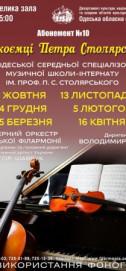 Абонемент №10 «Наследники Петра Столярского»