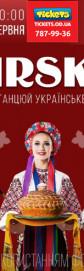 Ансамбль танца Украины им. П.Вирского
