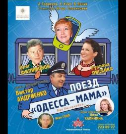 Поезд «Одесса-мама» 5 лет!