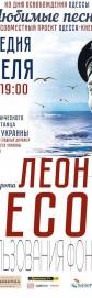 Любимые песни Леонида Утёсова