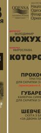 Национальный одесский филармонический оркестр