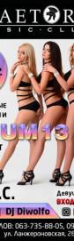 Show ballet OPIUM 13
