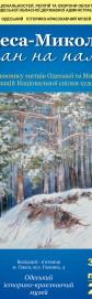 Виставка живопису «Одеса – Миколаїв: роман на палітрі»