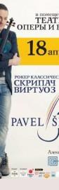 Скрипач-виртуоз Певел Шпорцл