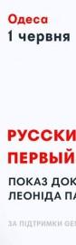 """Первый фильм Леонида Парфёнова """"Русские евреи"""""""