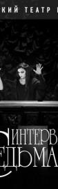 Интервью с ведьмами