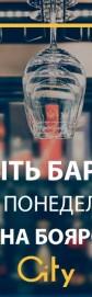 Ира Боярская. Как открыть бар: от идеи до воплощения