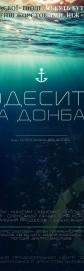 Одесситы на Донбассе