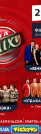 Лига Смеха - Концерт команд «Винницкие», «Отдыхаем вместе», «Стояновка»