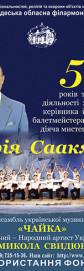 50 лет творчества Юрия Саакянца