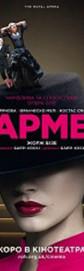 Лондонская королевская опера в кино: Кармен