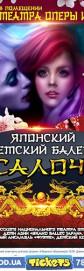 "Японский балет ""Русалочка"""