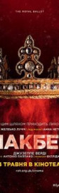 Лондонская королевская опера в кино:Макбет