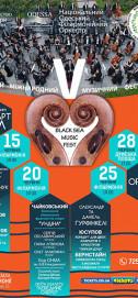 "V Международный музыкальный фестиваль ""Black Sea Music Fest""."