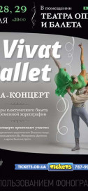 Vivat-ballet. Гала-концерт