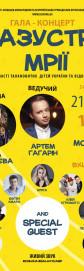 """Гала-концерт """"Назустріч мрії"""""""