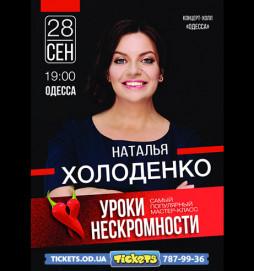 Наталья Холоденко Мастер-класс УРОКИ НЕСКРОМНОСТИ!