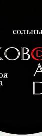 Дюковский Сад с сольным концертом