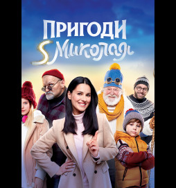 Автограф-сессия Приключения S Николая