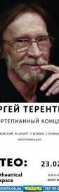 Концерт Сергея Терентьева