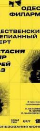 Рождественский фортепианный концерт - Андрей Показ / Анастасия Муляр