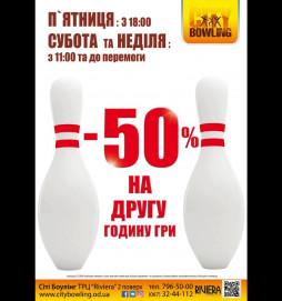 50% на игру в боулинг