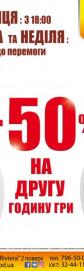-50% на 2й час игры