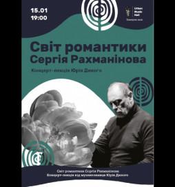 Світ романтики Сергія Рахманінова | Концерт-лекція Юрія Дикого