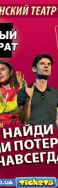 театр Черный квадрат: Найди или потеряй навсегда