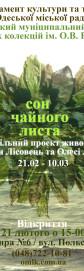 Сон чайного листа. Выставка Татьяны Лисовец и Олеси Лукиной