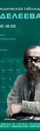 150 лет Периодической таблице Менделеева