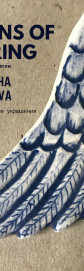 Signs of Spring - выставка дизайнерских украшений из керамики