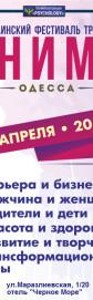 Всеукраинский фестиваль тренингов АНИМА ОДЕССА