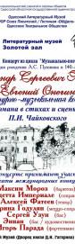 ЛИТЕРАТУРНО-МУЗЫКАЛЬНЫЙ КОНЦЕРТ «ЕВГЕНИЙ ОНЕГИН»