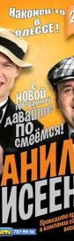 Наконец то в Одессе -Владимир Данилец и Владимир Моисеенко