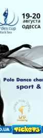 Чемпионат по Pole Dance Lordes Cup Black Sea