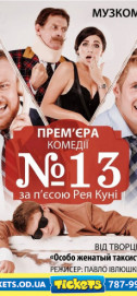Номер 13 (№13)