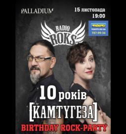 «Камтугеза» на радіо Roks 10 років