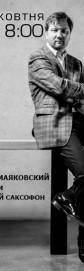 Владимир Маяковский и магический саксофон