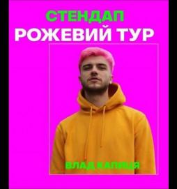 Влад Капица. Розовый тур