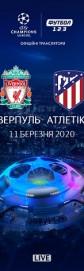 Трансляция матча Лиги Чемпионов «Ливерпуль» - «Атлетико Мадрид»