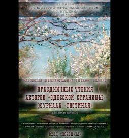 Праздничные чтения к 25-летию журнала «Гостиная»