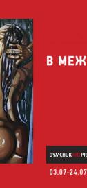 Проєкт Олександра Панасенка «В межах дозволеного»