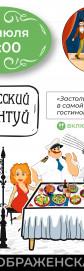 Одесский сабантуй