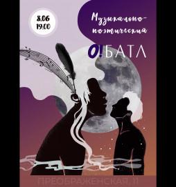 Музыкально-поэтический БАТЛ