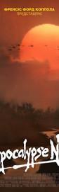 Апокалипсис сегодня (на английском с укр. субтитрами)
