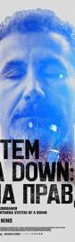 System of a Down: сила правды (на английском с укр. субтитрами)